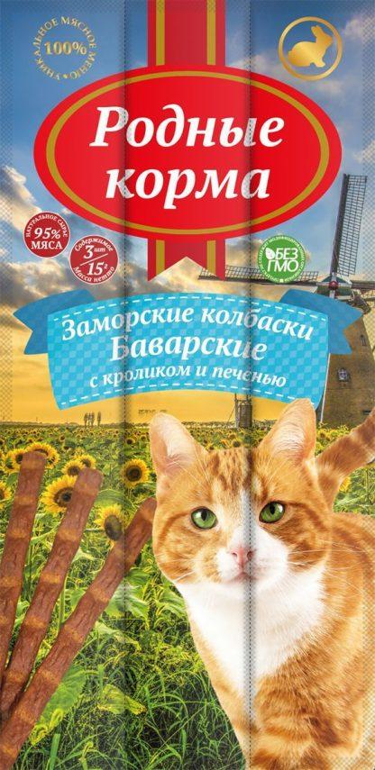 РОДНЫЕ КОРМА, лакомство для кошек Баварские колбаски с кроликом и печенью, 15 г*3 шт