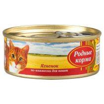 РОДНЫЕ КОРМА, консервы для кошек, ЯГНЕНОК по-княжески, 100 г*24