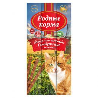 РОДНЫЕ КОРМА, лакомство для кошек, Гамбургские колбаски с говядиной
